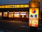 180px-MATSUYA_FOODS_in_Japan_101.jpg
