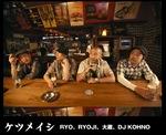 ketsumeishi.jpg